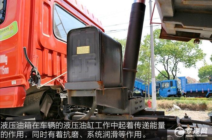 东风特商240马力自卸车液压油箱