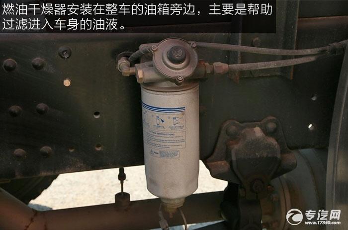 东风特商240马力自卸车燃油干燥器