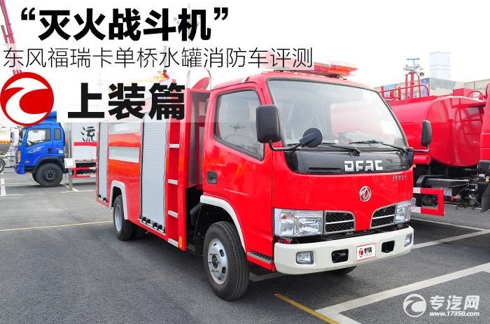 """""""灭火战斗机"""" 东风福瑞卡单桥水罐消防车评测之上装篇"""