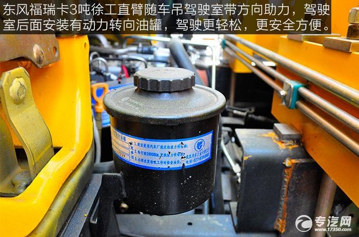 东风福瑞卡3吨徐工直臂随车吊方向助力