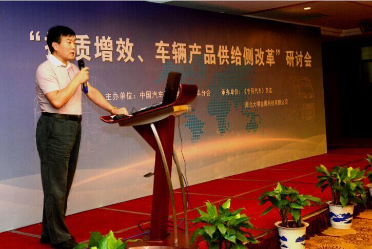 提质增效、车辆产品供给侧改革研讨会在武汉成功举行