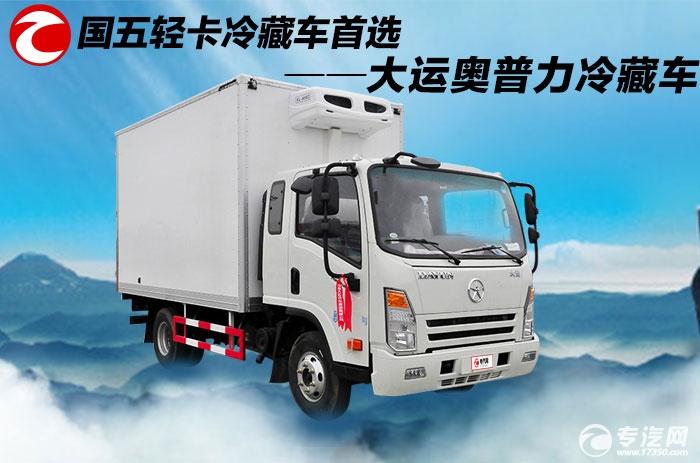 国五轻卡冷藏车首选——大运奥普力冷藏车