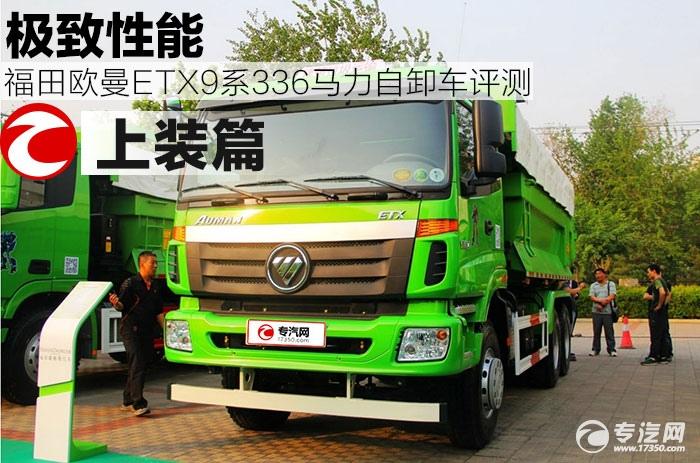 福田欧曼ETX9系336马力自卸车上装篇评测