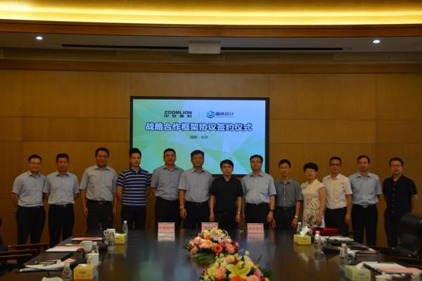 中联重科与湖南签署设计院建筑风量v风量战略室内设计房间图片