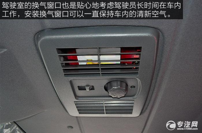 驾驶室的换气窗口可保持车内的清新空气