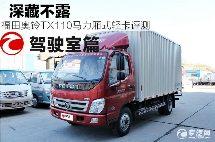 福田奥铃TX110马力厢式轻卡驾驶室篇评测