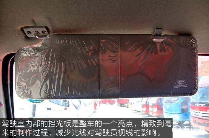 福田奥铃TX110马力厢式轻卡挡光板