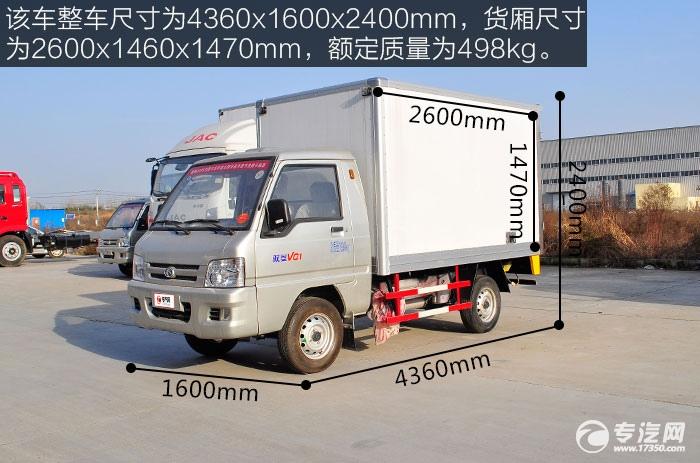 福田驭菱冷藏车整车尺寸