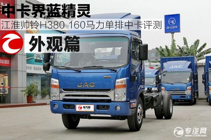 江淮帅铃H380 160马力单排中卡外观评测