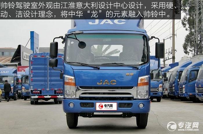 江淮帅铃H380 160马力单排中卡正面