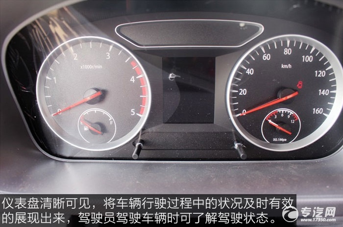 福田奥铃CTX 117马力单排轻卡仪表盘
