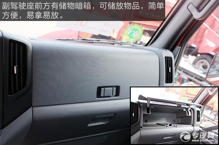 福田奥铃CTX 117马力单排轻卡储物暗箱
