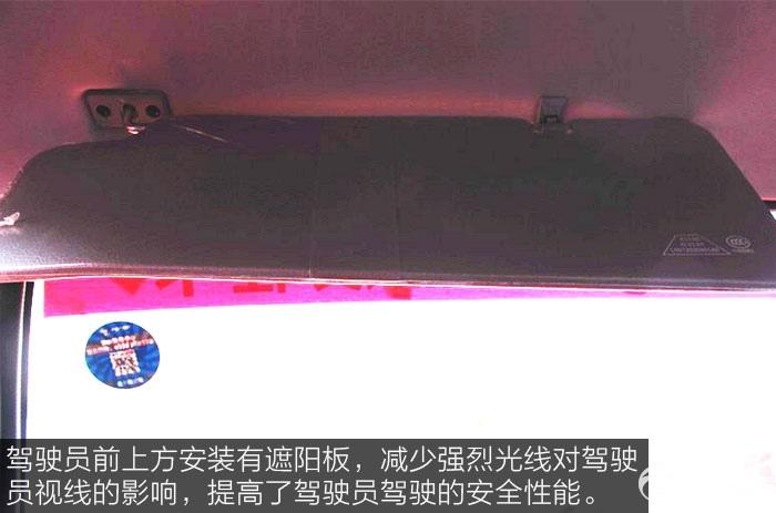 福田奥铃CTX 117马力单排轻卡遮阳板