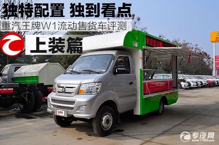 重汽王牌W1流动售货车上装评测