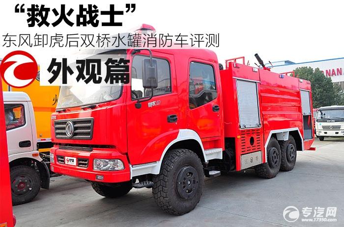 """""""救火战?#20426;?东风御虎后双桥水罐消防车评测之外观篇"""