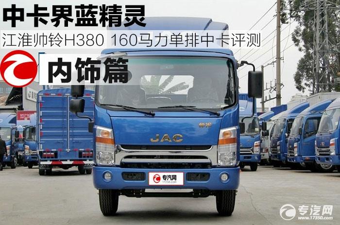 江淮帅铃H380 160马力单排中卡内饰评测