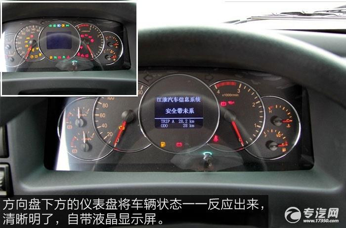 江淮帅铃H380 160马力单排中卡仪表盘