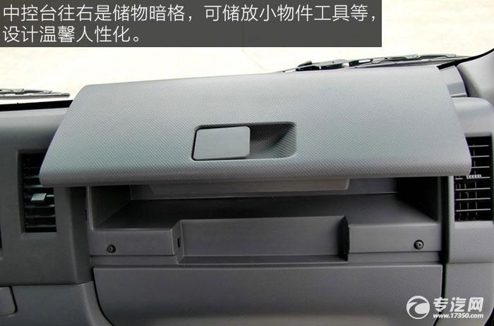 江淮帅铃H380 160马力单排中卡驾驶室储物暗格