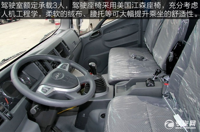 江淮帅铃H380 160马力单排中卡驾驶室座椅