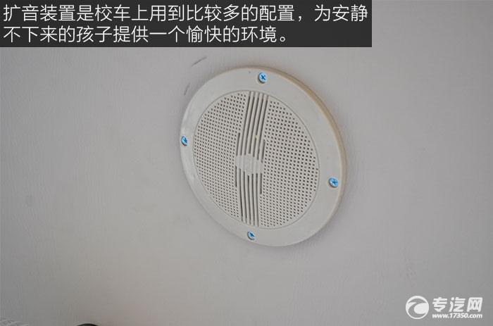 楚风18座幼儿园校车扩音装置