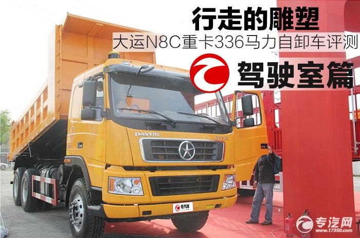 大运N8C重卡336马力自卸车驾驶室篇评测