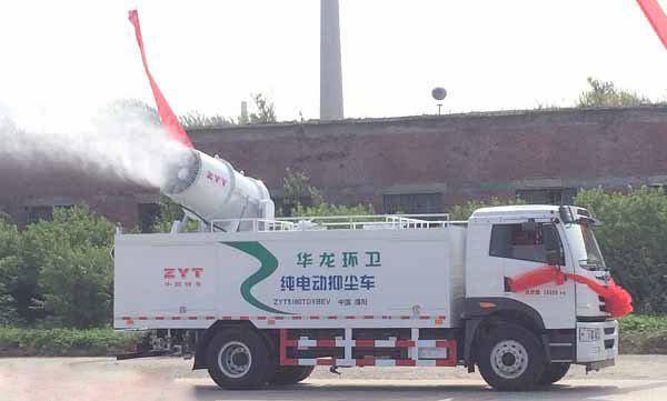 国内首台纯电动抑尘车在中原特车下线