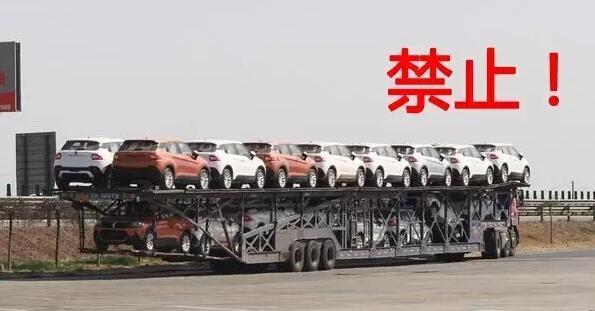 9月21日双排轿运车退出历史 超长单排车禁止通行