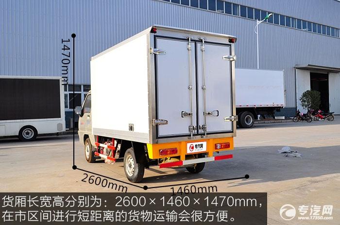 福田驭菱冷藏车货厢尺寸