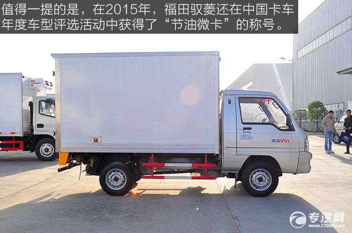 福田驭菱冷藏车——节油微卡