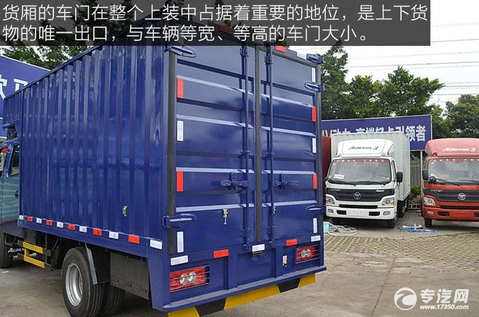 福田欧马可1系118马力厢式货车厢门