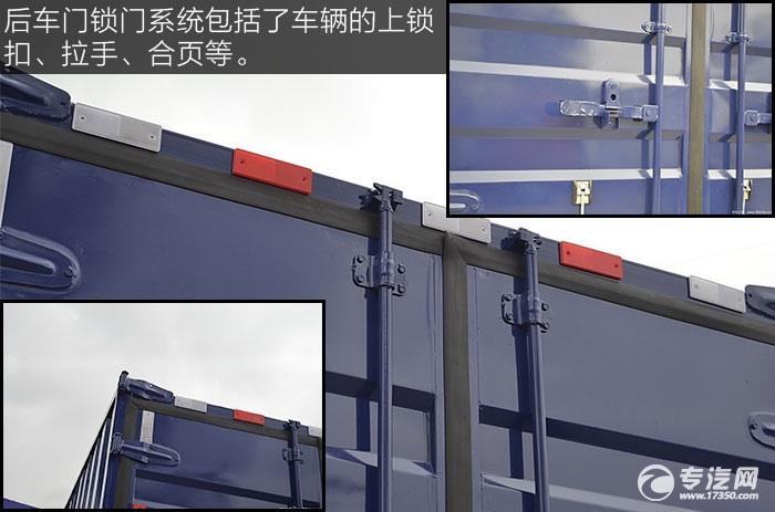 福田欧马可1系118马力厢式货车锁门系统
