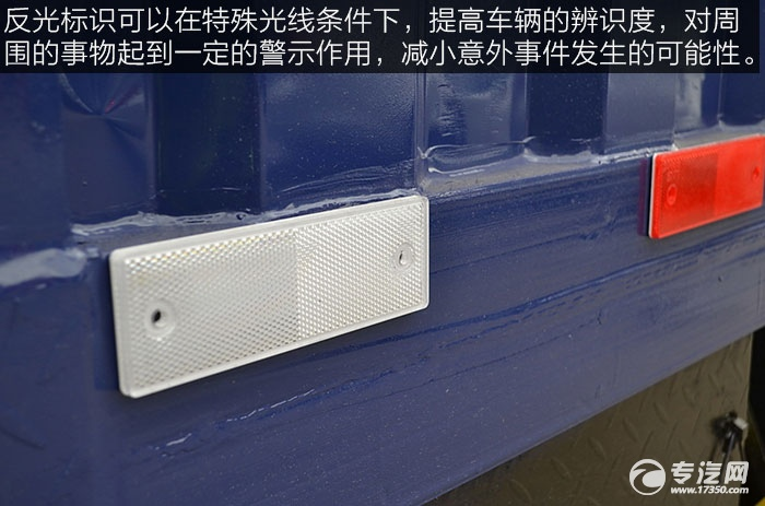 福田欧马可1系118马力厢式货车反光标识