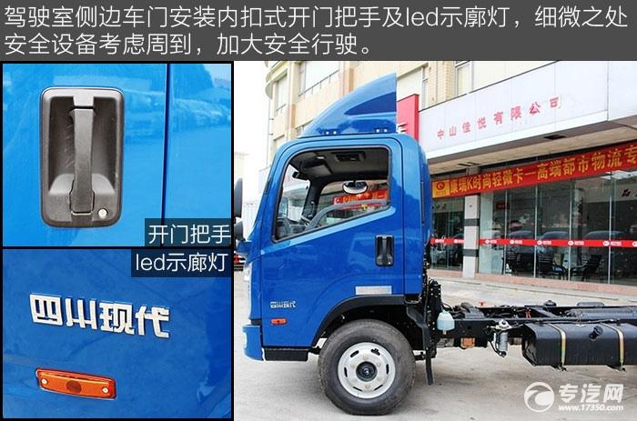 四川现代瑞越109马力单排轻卡车门拉手及示廓灯