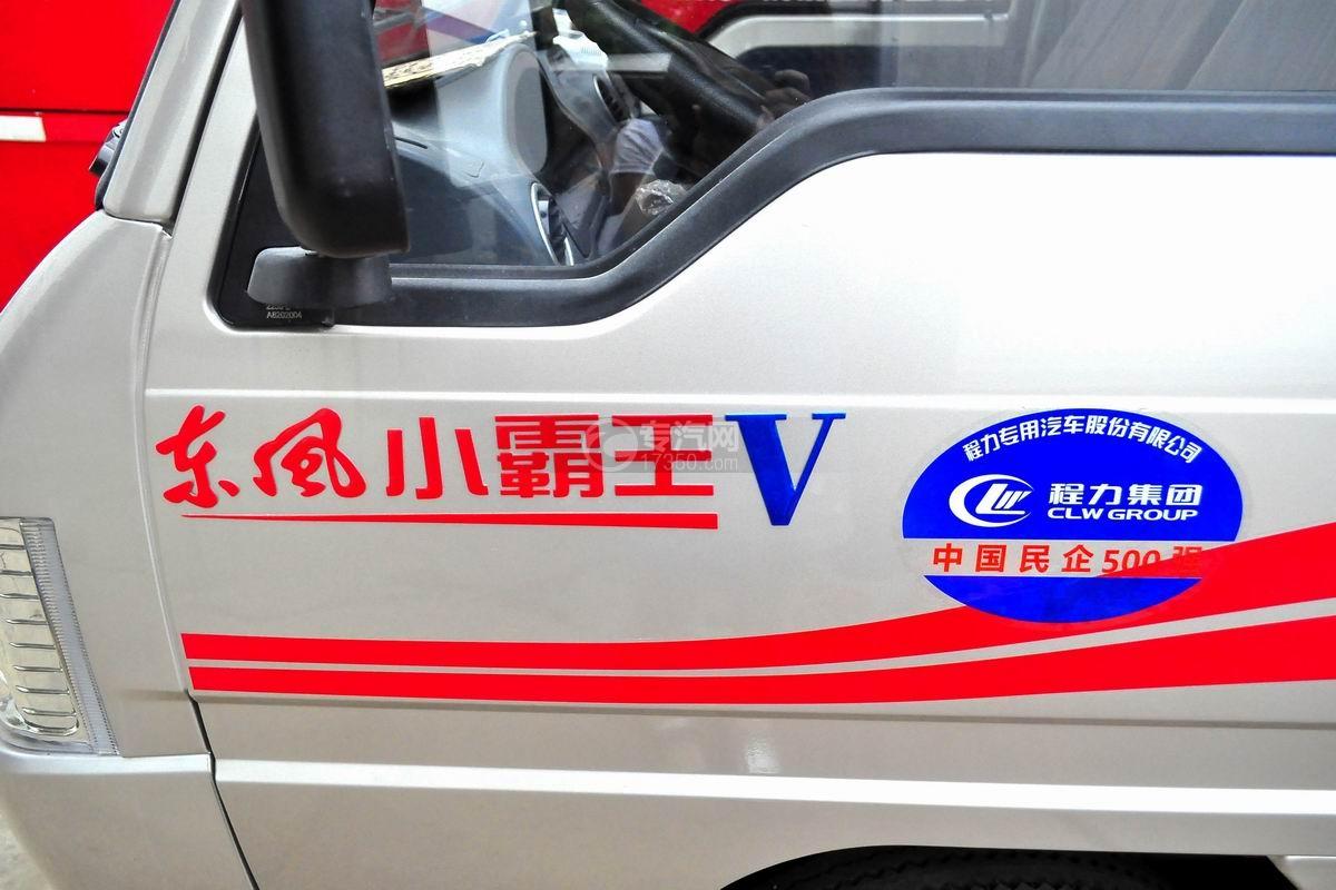 东风小霸王V冷藏车(医疗物品运输车)车身标贴