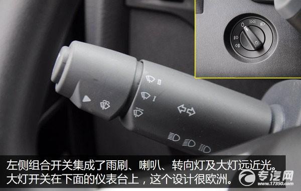 左侧的组合开关集成了喇叭、雨刷及远近光转换功用