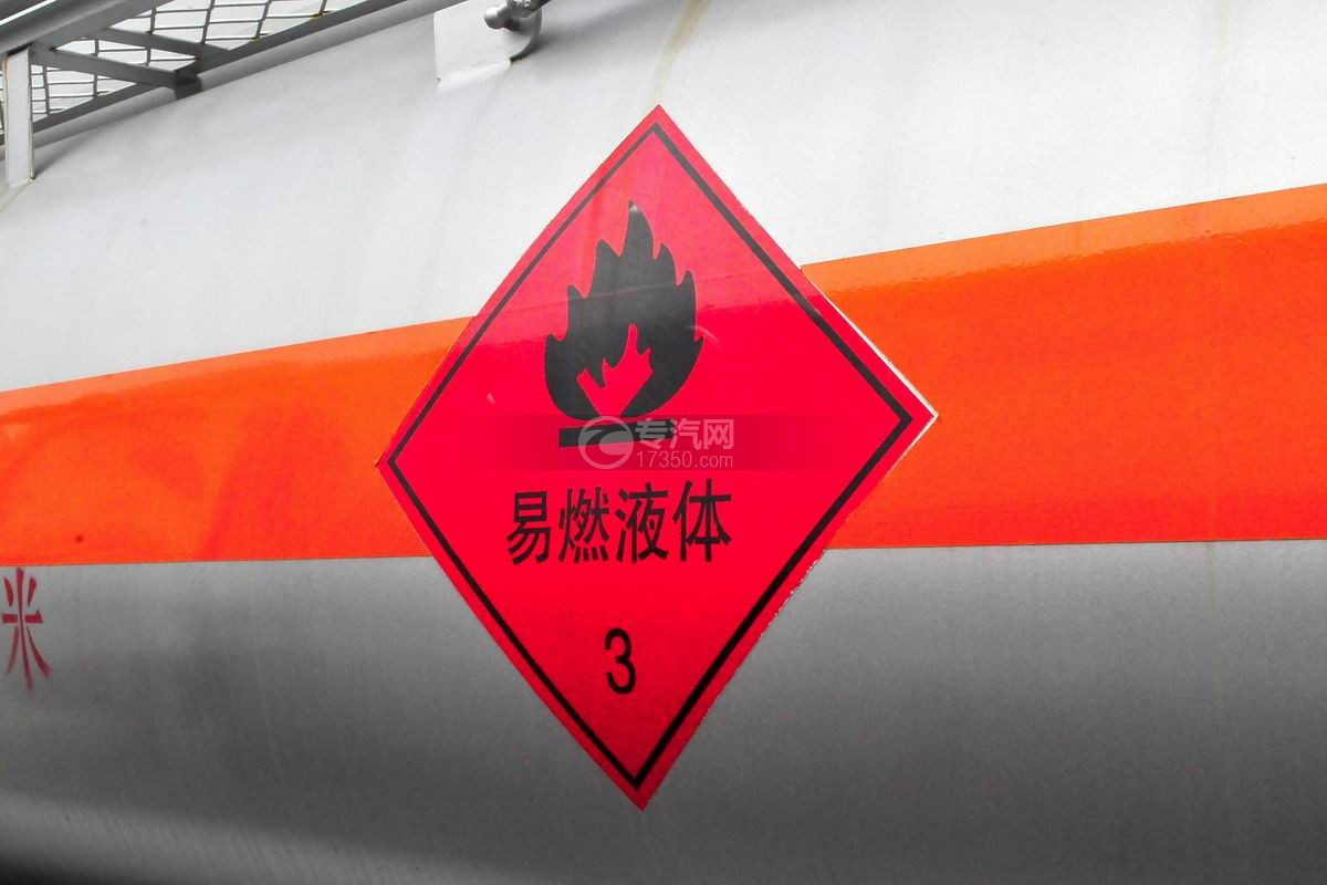重汽豪沃5.2方加油车易燃液体标志