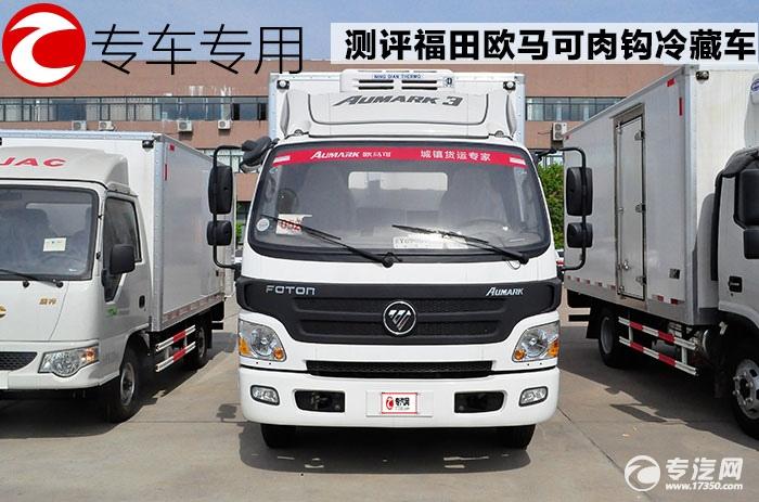 专车专用 测评福田欧马可肉钩冷藏车