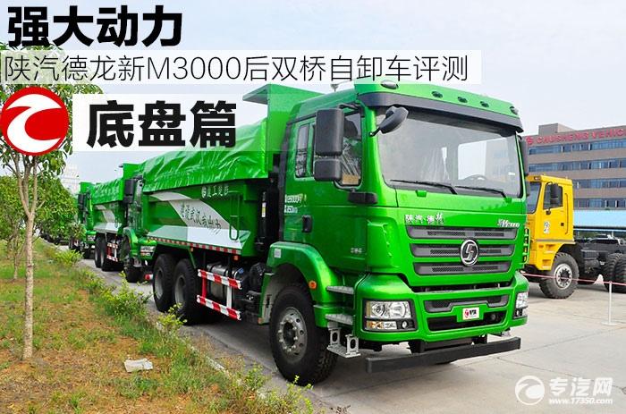 强大动力 陕汽德龙新M3000后双桥自卸车评测之底盘篇
