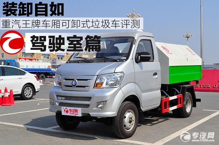 装卸自如 重汽王牌车厢可卸式垃圾车评测之驾驶室篇