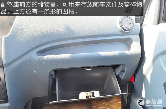 副驾座前方的储物盒