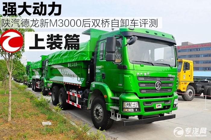 强大动力 陕汽德龙新M3000后双桥自卸车评测之上装篇
