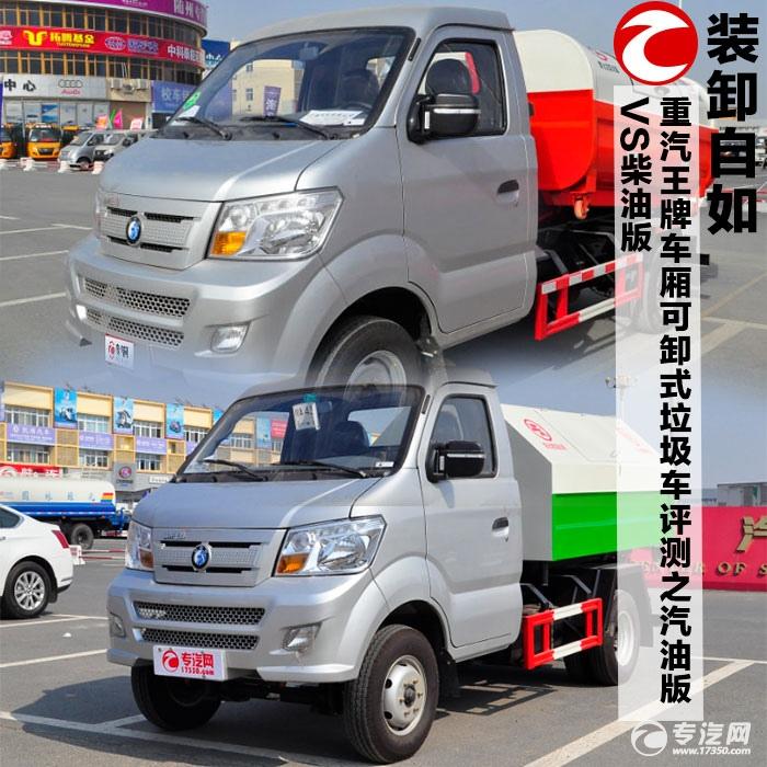 装卸自如 重汽王牌车厢可卸式垃圾车评测之汽油版VS柴油版