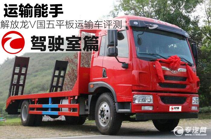 运输能手 解放龙V国五平板运输车评测之驾驶室篇