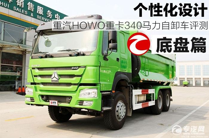 个性化设计 重汽HOWO重卡340马力自卸车评测之底盘篇