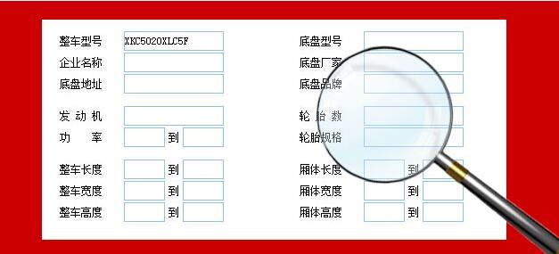 工信部汽车公告查询系统的由来与发展