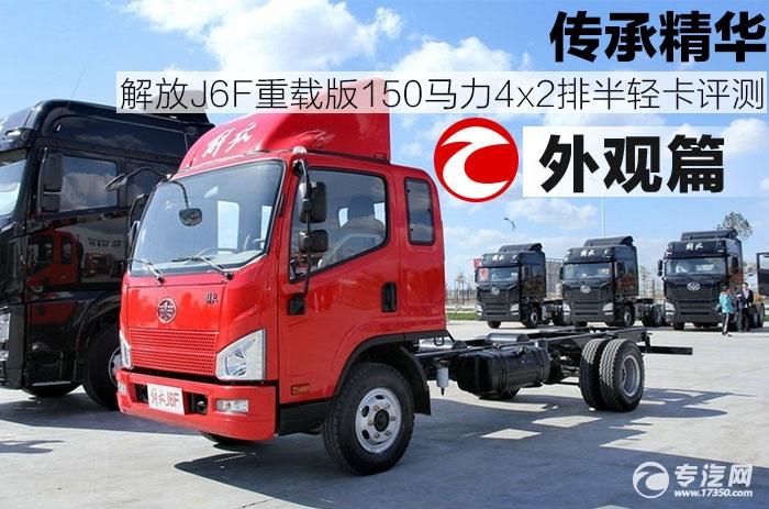 传承精华 解放J6F重载版150马力4x2排半轻卡评测之外观篇