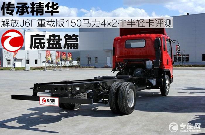 解放J6F重载版150马力4x2排半轻卡底盘评测