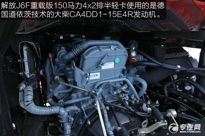 解放J6F重载版150马力4x2排半轻卡发动机