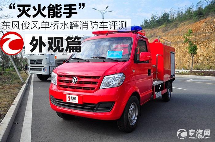 """""""灭火能手"""" 东风俊风单桥水罐消防车评测之外观篇"""