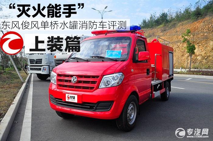 """""""灭火能手"""" 东风俊风单桥水罐消防车评测之上装篇"""